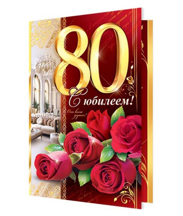 шаблон открытки с юбилеем 80 лет мисс херд, свою