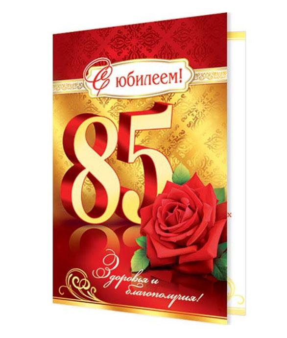 Поздравление с 85-летием со дня рождения